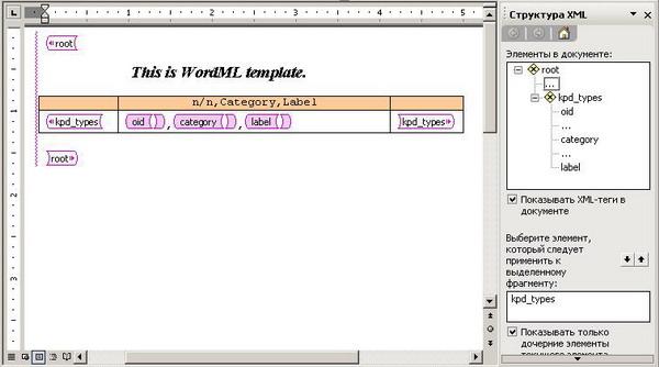 схема word xml в