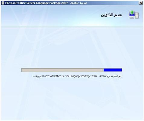 Screenshot - arabic_lp_installation.jpg