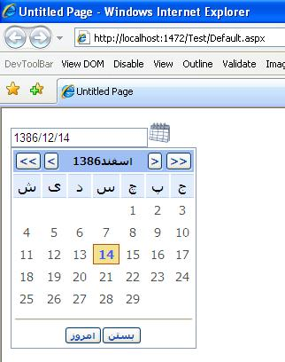 An ASP NET control to pick a Shamsi date on client-side from a