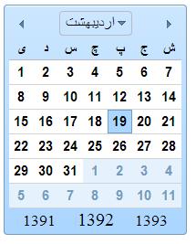 Custom Dojo Persian (Jalali) Calendar - CodeProject