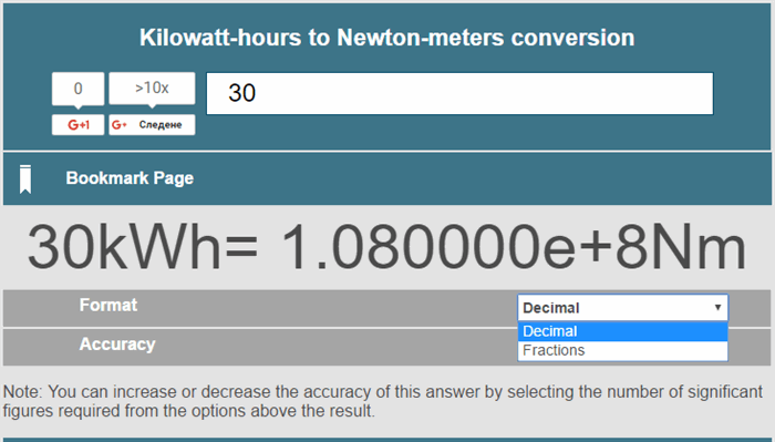 Convert Kilowatt Hours to Newton Meters Different Format